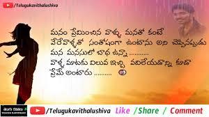 Love Quotes Telugu Hd Heart Touching Love Quotes In Telugu Sad Love Quotes Telugu Hd