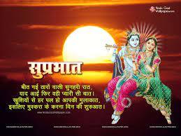 Good Morning Wallpaper Hindi Images ...
