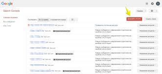 Продвижение сайта в поисковых системах шагов которые позволят  google для вебмастеров Добавить ресурс
