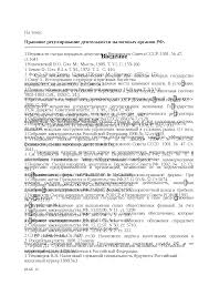 Правовое регулирование деятельности налоговых органов РФ диплом по  Это только предварительный просмотр