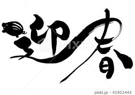年賀状素材 猪イラストの迎春 筆文字のイラスト素材 41952443 Pixta