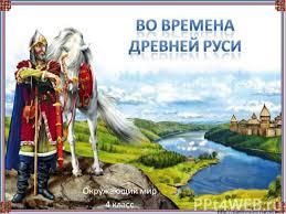 Во времена древней руси класс презентация к уроку Окружающий мир Во времена древней руси