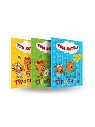 """Три кота"" <b>Прописи</b> с наклейками для мальчиков (<b>Прописи</b> для ..."
