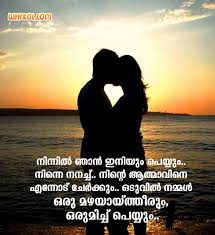 Malayalam Quotes For Wife