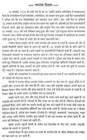 short essay on the ldquo republic day of rdquo in hindi language 1000100