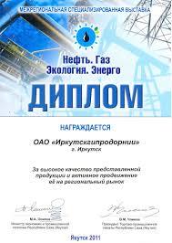 Дипломы и награды Иркутскгипродорнии Диплом