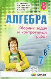 Сборник задач и контрольных работ по алгебре класс А Г  Сборник задач и контрольных работ по алгебре 8 класс А Г Мерзляк