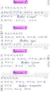 gdzlol Решебник ГДЗ по математике класс Волкова контрольные работы   контрольная работа за 1 класс №2