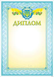 Поздравительный Диплом А продажа цена в Харькове бланки  Поздравительный Диплом А4