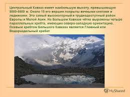 Презентация на тему Кавказ самые высокие горы России Горы  5 Центральный