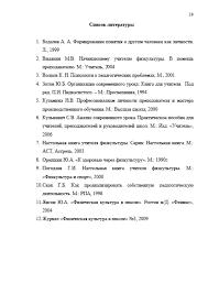 Декан НН Отчет по педагогической практике r  Страница 17 Отчет по педагогической практике Страница 19