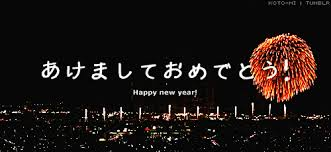 Happy New Years In Japanese Animated Gif In Japan Collection By Nay On We Heart It