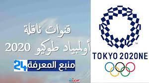 القنوات الناقلة لاولمبياد طوكيو مجانا - الألعاب الأولمبية الصيفية 2021  مباشرة