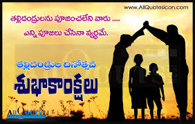 Parents Day 2016 Wishes Messages In Telugu Happy Veterans Day