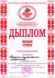 Республиканский спортивно художественный праздник Молодежь  Молодежь надежда и будущее Беларуси Диплом 1 степени