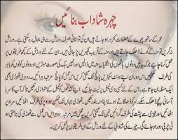 chehra shadab banain urdu beauty tips face  chehra shadab banain urdu beauty tips
