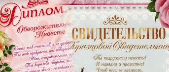 Дипломы и грамоты hochzeitskarten und dienstleistungen Дипломы для свадьбы на русском языке Комплекты на выкуп невесты