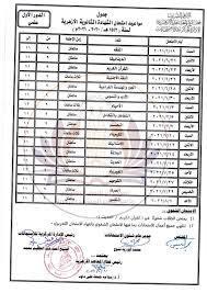 جدول امتحانات الثانوية الأزهرية 2021 علمي وأدبي - دليل الوطن