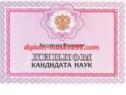 Купить диплом кандидата наук diplom moskva ru Купить диплом кандидата наук с приложением Образец 2006 н в