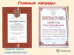 Презентация на тему Образование Высшее Что закончила КГПИ  2 Главные награды