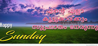 Image of: Whatsapp Status Malayalam Happy Sunday Messages Quotations Hd Wallpapers Best Life Motivational Thoughts And Sayings Malayalam Quotes Images Cercugorg Daily Positive Thoughts Quotes Photos Cards Backgrounds 2018 Hd