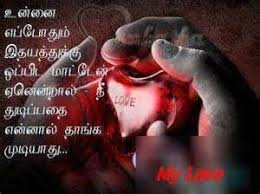 tamil funny love slogan love failiure funny tamil es hd