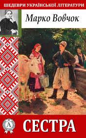 <b>Марко Вовчок</b>, Сестра – скачать fb2, epub, pdf на ЛитРес