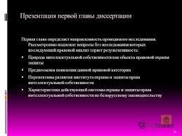 Презентация на тему Презентация диссертации магистранта кафедры  11 Презентация первой главы диссертации