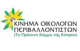 ΚΙΝΗΜΑ ΟΙΚΟΛΟΓΩΝ ΠΕΡΙΒΑΛΛΟΝΤΙΣΤΩΝ