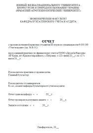 Отчет по учебной практике бухгалтера на предприятии ооо с  absoov blog archive Отчет по практике бухгалтера на предприятии ооо пример