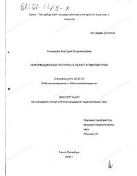 Диссертация на тему Информационные ресурсы в области лингвистики  Диссертация и автореферат на тему Информационные ресурсы в области лингвистики научная