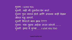 Boy Funny Propose Marathi Joke Girlfriend Boyfriend Marathi Jokes