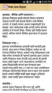 invitation letter for visa application uk repression essay abuse importance of water essay in marathi helpessay web fc com google play