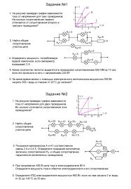 Контрольная работа по физике на тему Постоянный электрический ток  c users leon desktop Задания по физике 1 4