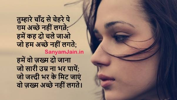 heart touching lines for boyfriend in hindi