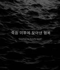 Black Aesthetic Wallpaper Korean ...