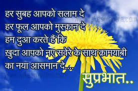 Good Morning Quotes Hindi Sms Best Of Good Morning Wishes In Hindi Pictures Images Page 24
