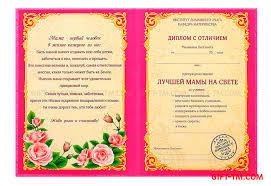Диплом Лучшей мамы gift tm com интернет магазин подарков и  8 марта Для женщин Подарки Подарочные дипломы Маме