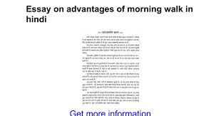 essay on advantages of morning walk in hindi google docs