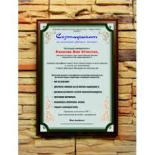 Подарочные шуточные дипломы и грамоты женщине и мужчине мужу и  Диплом Сертификат на исполнение заветного желания женщине