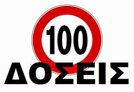 Αποτέλεσμα εικόνας για ρύθμιση των 100 δόσεων