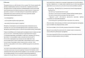 Курсовая работа по экономике предприятия маи Древний сайт  Курсовая работа организация труда на предприятии