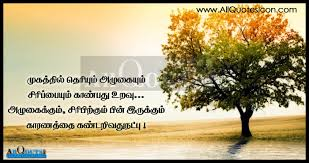 Beautiful Tamil Quotes Best Of Best Feelings And Friendship Quotes In Tamil HD Wallpapers Best