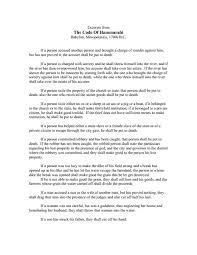code of hammurabi th th grade worksheet lesson planet