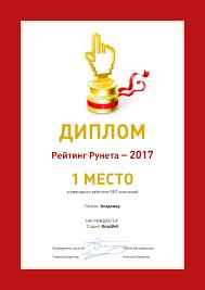 Создание сайтов продвижение сайтов во Владимире и Москве  Диплом