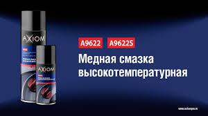 A9622 A9622S <b>Медная смазка высокотемпературная</b> AXIOM ...
