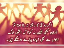 Beautiful Quotes In Urdu With Pictures Best Of 24 Inspirational Friendship Quotes In Urdu Inspiration Crayon