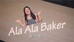可素人K VEGIE MAN - 第一集- AlaAla Baker - 酸奶蛋糕AlaAla Baker... | Facebook