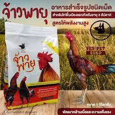 อาหารไก่ เจ้าพายุ RANDOLPH อาหารสัตว์ปีก สำเร็จรูปชนิดเม็ด สำหรับไก่ พื้นเมืองแรกเกิดถึงอายุ 3 สัปดาห์ โดย Yes pet shop ฿135