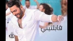 Tamer Hosny - Abelteny /تامر حسني - قابلتيني - YouTube